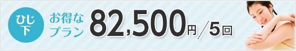 ひじ下 お得なプラン 81,000円/5回