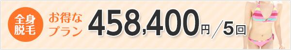 全身脱毛 お得なプラン 450,000円/5回